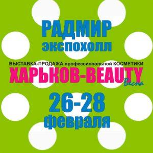 Харьков - Beauty Весна 2015